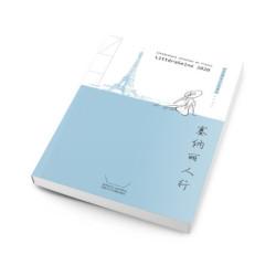 Naviguer sur l'océan des affaires (version chinoise)