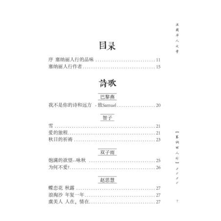 E-commerce avec la Chine - Mode d'emploi pour les PME-TPE