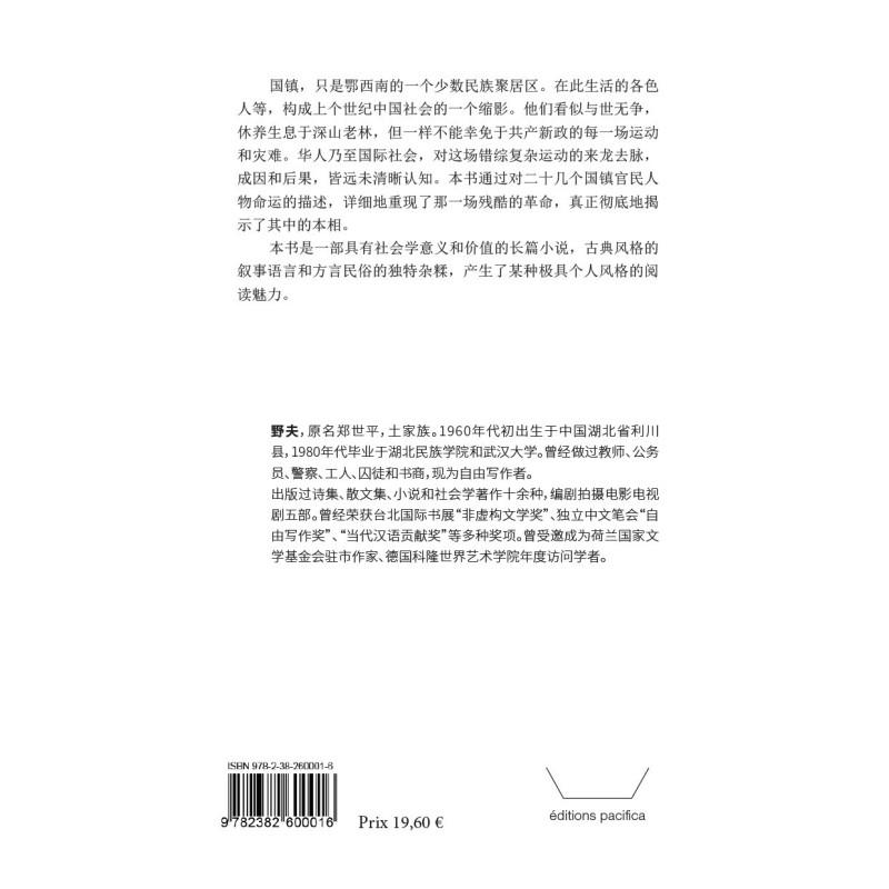 Lectures de la philosophie de Huizhi et Tianpian