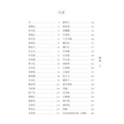 Yu Lizi, Fables de Liu Ji