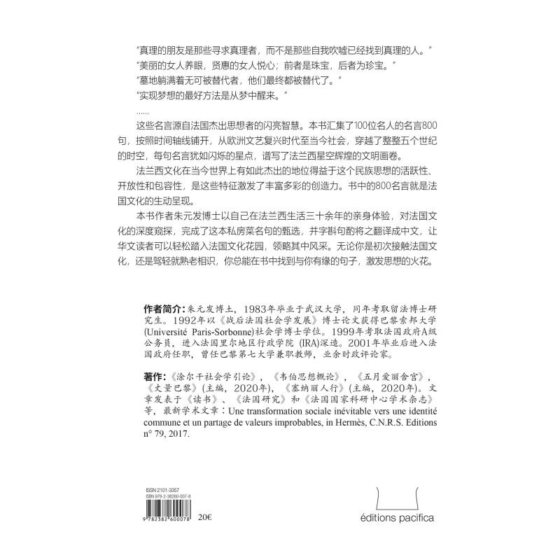 五月爱丽舍宫--马克龙政权和法国政治生态--Elysée en mai