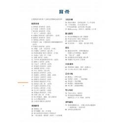 Fragments et fils  - Journal de confinement entre la France et la Chine au printemps 2020