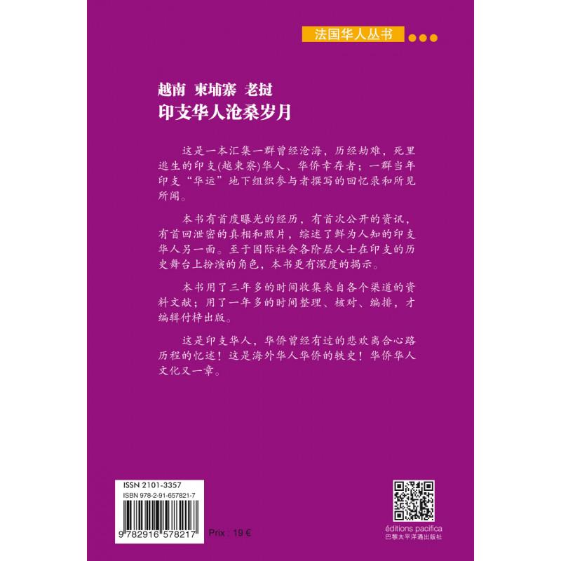Sémiotique philosophique -- La construction du monde du sens