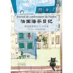 Journal de confinement de Haifen