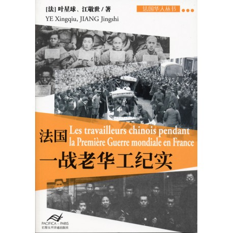 Travailleurs chinois - 法国一战老华工纪实