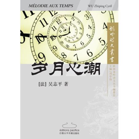 法国一战老华工纪实 - Travailleurs chinois