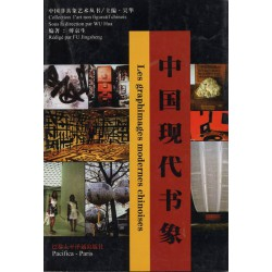 Les graphimages modernes chinoises - 中国现代书象