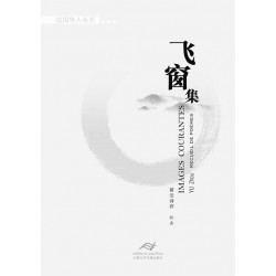 Images courantes - 飞窗集 (留法诗存)