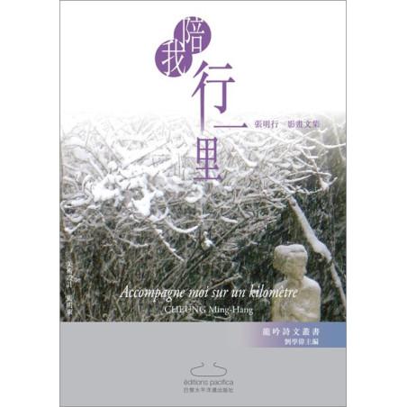 游巴黎实用中文旅游指南 (新版)