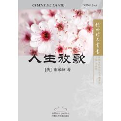 Micro-pensées de M. Wang - 一个总裁的微思考 (法文版)