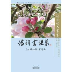 Doctrine de LIU Ji - 千古人豪  刘基之道