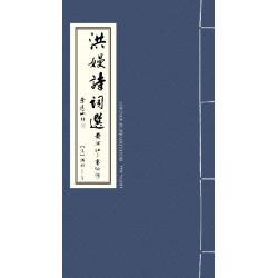 Recueil de Poésies de Lotus