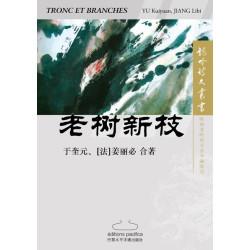 2013 Annales de l'Association des Photographes Franco-Chinois 中法摄影家协会作品年鉴