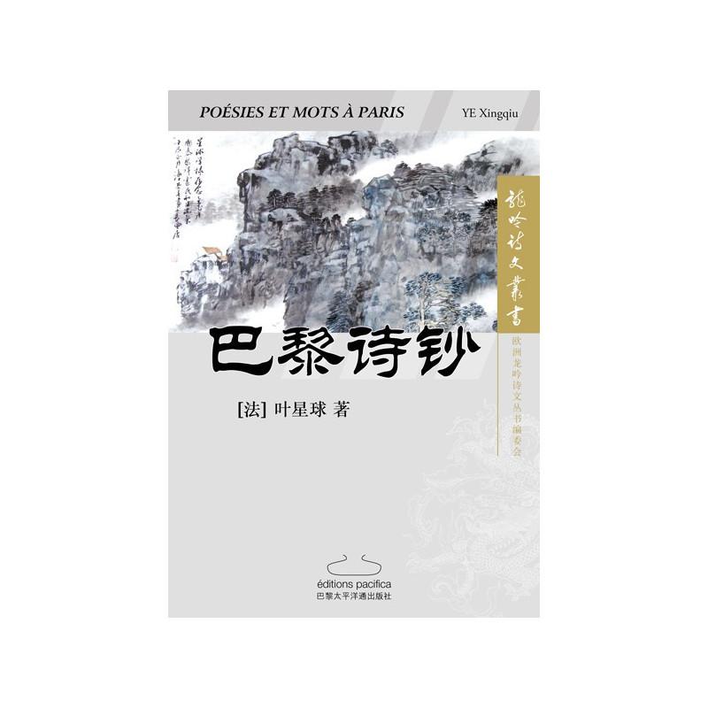 Embarquement pour la Chine - Histoires et destinées françaises dans l'Empire du Milieu