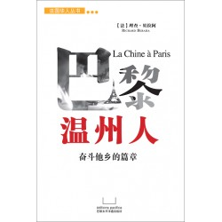 La Chine à Paris - 巴黎温州人