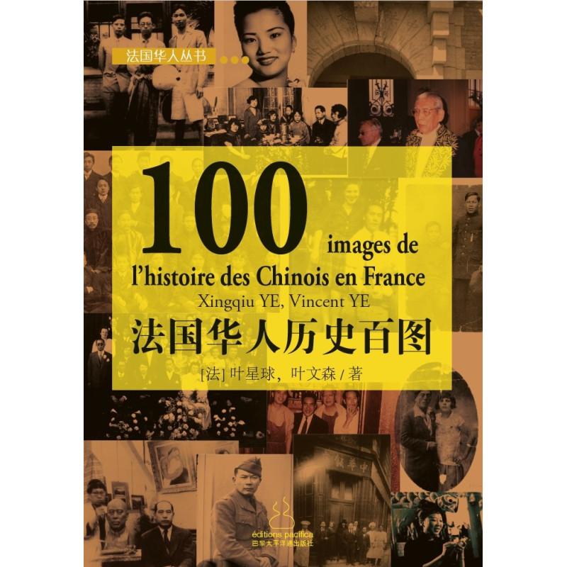 情系丹青-叶星球题画绝句 Recueil de Poésies sur Peintures