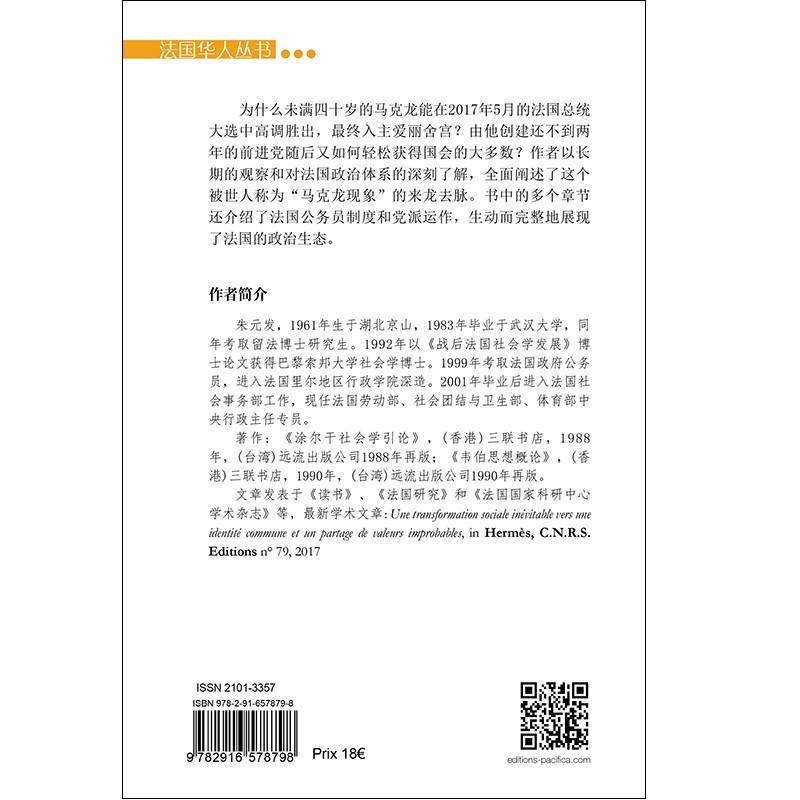 RMB La monnaie qui monte
