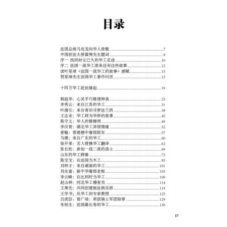 Anthologie de la rose